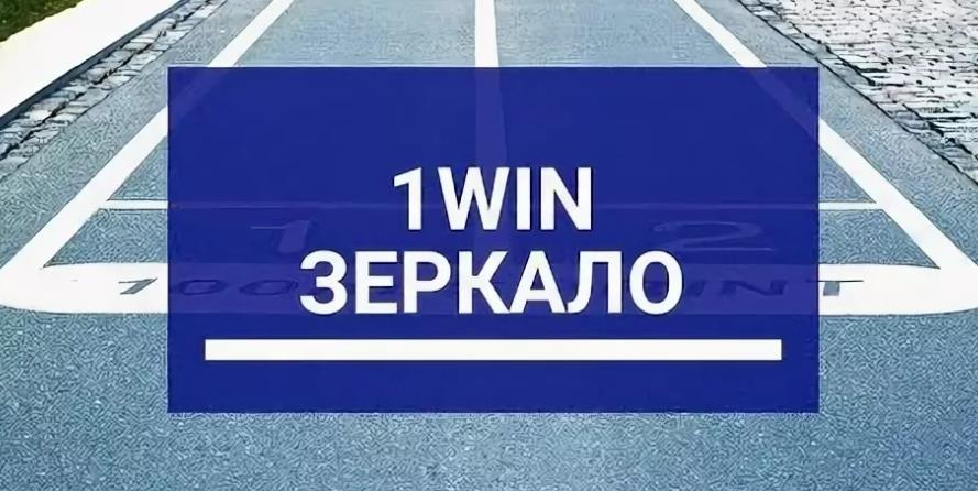 1 win зеркало